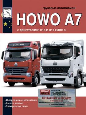 Руководство по эксплуатации, каталог деталей и электрические схемы Howo A7 c двигателями D10 / D12 в электронном виде