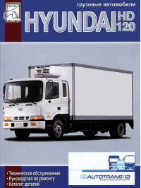 Hyundai HD 120 with engines of 6.606 liter, service e-manual and parts catalog (in Russian)