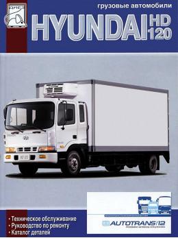 Hyundai HD 120 c двигателями 6,606 литра, книга по ремонту, каталог деталей в электронном виде