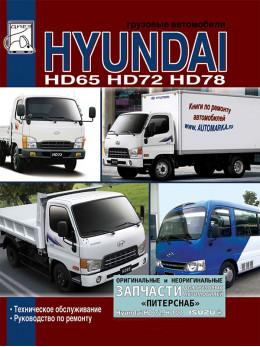 Hyundai HD 65 / 72 / 78 c двигателями D4DD, книга по ремонту в электронном виде