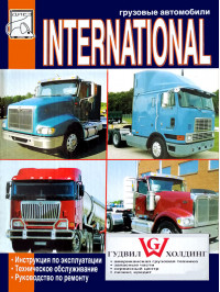 International since engine of 6.7 / 7.3 / 11.1 / 12.7 liter, service e-manual (in Russian)