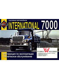 International 7000, инструкция по эксплуатации, в электронном виде