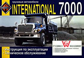 Руководство по эксплуатации International 7000 в электронном виде