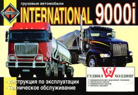 Руководство по эксплуатации International 9000i в электронном виде