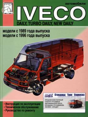 Руководство по ремонту Iveco Daily / Turbo Daily / New Daily с 1989 и с 1996 года в электронном виде