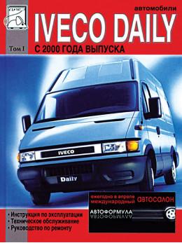 Iveco Daily с 2000 года, книга по ремонту в электронном виде (ТОМ 1)