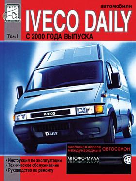 Руководство по ремонту Iveco Daily с 2000 года в электронном виде, том 1