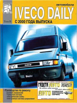Iveco Daily с 2000 года, книга по ремонту в электронном виде (ТОМ 2)