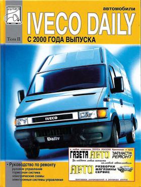Руководство по ремонту Iveco Daily с 2000 года в электронном виде, том 2