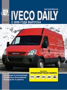 Iveco Daily с 2006 года, книга по ремонту в электронном виде (ТОМ 1)