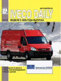 Iveco Daily с 2006 года, книга по ремонту и каталог деталей в электронном виде (ТОМ 2)