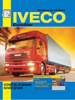 Iveco EuroStar c двигателями 190Е38 / 190Е47 / 240Е42 / 190Е52, устройство автомобиля и каталог деталей в электронном виде