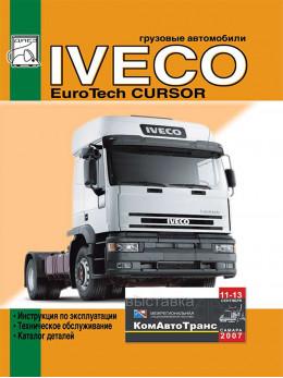 Iveco EuroTech Cursor c двигателями 8 F3AE0681E / 8 F3AE0681D, инструкция по эксплуатации и каталог деталей в электронном виде