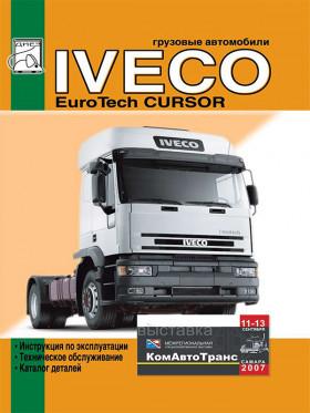 Руководство по эксплуатации и каталог деталей Iveco EuroTech Cursor c двигателями 8 F3AE0681E / 8 F3AE0681D в электронном виде
