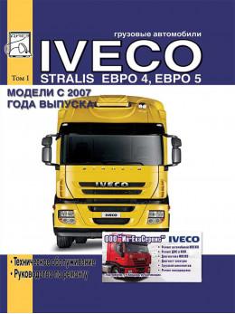 Iveco Stralis с 2007 года, книга по ремонту в электронном виде (ТОМ 1)