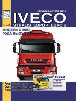 Iveco Stralis с 2007 года, книга по ремонту в электронном виде (ТОМ 2)