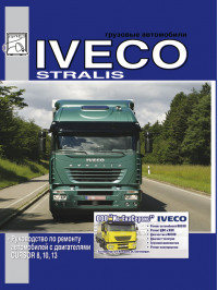 Iveco Stralis with engines CURSOR 8 (F2B) / CURSOR 10 (F2A) / CURSOR 13 (F3B), service e-manual (in Russian)