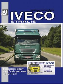 Iveco Stralis c двигателями CURSOR 8 (F2B) / CURSOR 10 (F2A) / CURSOR 13 (F3B), книга по ремонту в электронном виде