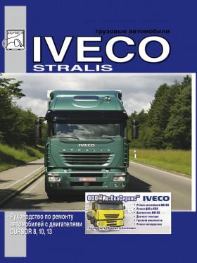 Руководство по ремонту Iveco Stralis c двигателями CURSOR 8 (F2B) / CURSOR 10 (F2A) / CURSOR 13 (F3B) в электронном виде
