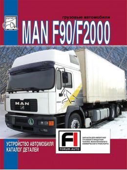 MAN F90 / F2000 c двигателями D2840 / D2866/76, устройство автомобиля и каталог деталей в электронном виде