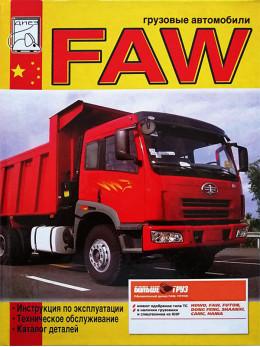 FAW c двигателем CA6DL2, инструкция по эксплуатации и каталог деталей в электронном виде