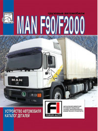 MAN F90 / F2000 with engine of 9.2 / 9.5 / 11 / 11.5 / 10 / 12 / 13 liters, service e-manual (in Russian)