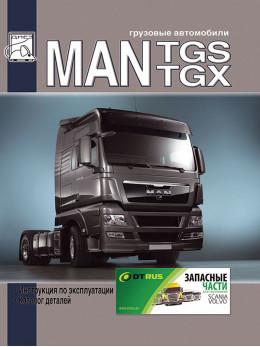 MAN TGS / TGX c двигателями D2066 и D2676 EURO 4/5, инструкция по эксплуатации и каталог деталей в электронном виде