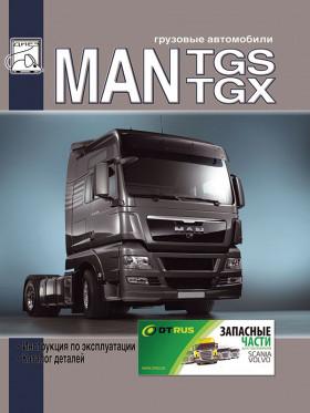 Руководство по эксплуатации и каталог деталей MAN TGS / TGX c двигателями D2066 и D2676 EURO 4/5 в электронном виде