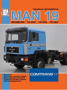 MAN 19 c двигателями объемом 12 литров, книга по ремонту в электронном виде