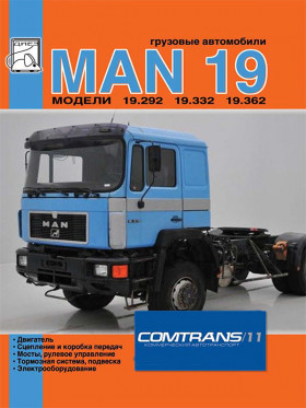 Руководство по ремонту MAN 19 c двигателями объемом 12 литров в электронном виде