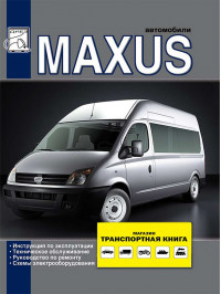 Maxus since engine of 2.5D liter, service e-manual (in Russian)
