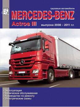 Mercedes Actros III c 2008 по 2011 год, книга по ремонту в электронном виде