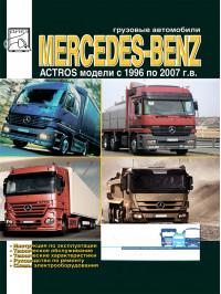 Mercedes Actros 1996 thru 2007, service e-manual (in Russian)