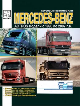 Mercedes Actros c 1996 по 2007 год, книга по ремонту в электронном виде