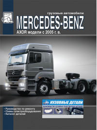 Mercedes Axor since 2005, service e-manual and part catalog (in Russian)