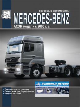 Mercedes Axor c 2005 года, книга по ремонту и каталог деталей в электронном виде