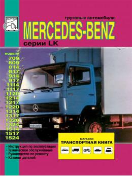 Mercedes LK 709-1524 c двигателями 6.0 литра, книга по ремонту и каталог деталей в электронном виде