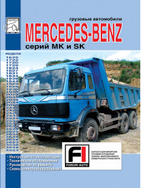 Mercedes MK / SK 1635-3553 with engines of 11.3 / 10.9 / 14.6 / 15 / 21.9 liters, service e-manual (in Russian)