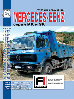 Mercedes MK / SK 1635-3553 c двигателями 11.3 / 10.9 / 14.6 / 15 / 21.9 литра, книга по ремонту в электронном виде