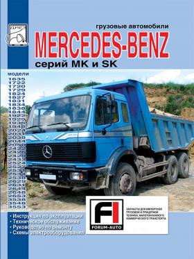 Руководство по ремонту Mercedes MK / SK 1635-3553 c двигателями 11.3 / 10.9 / 14.6 / 15 / 21.9  литра в электронном виде