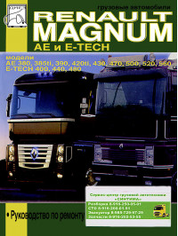 Renault Magnum AE / Magnum E-Tech with engines of 12.0 liter, service e-manual (in Russian)