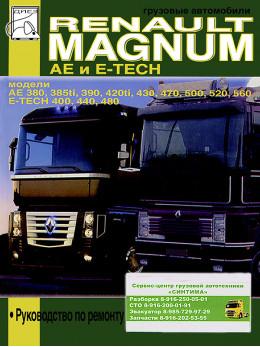 Renault Magnum AE / Magnum E-Tech c двигателями 12.0 литра, книга по ремонту в электронном виде
