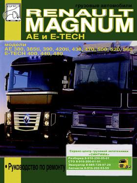 Руководство по ремонту Renault Magnum AE / Magnum E-Tech c двигателями 12.0 литра в электронном виде