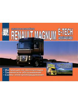 Renault Magnum E-Tech 400 / 440 / 480 c двигателями 11.9 литра, инструкция по эксплуатации, в электронном виде