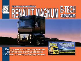 Руководство по эксплуатации Renault Magnum E-Tech 400 / 440 / 480 c двигателями 11.9 литра в электронном виде