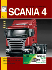 Scania 94 / 114 / 124 / 144 with engines of 9 / 11 / 12 / 14 liters, service e-manual (in Russian), volume 1