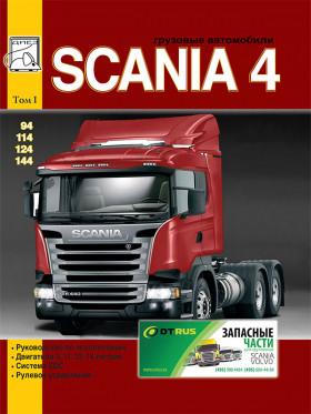 Руководство по ремонту Scania 94 / 114 / 124 / 144 c двигателями 9 / 11 / 12 / 14 литра в электронном виде, том 1