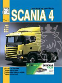 Scania 94 / 114 / 124 / 144 c двигателями 9 / 11 / 12 / 14 литра, книга по ремонту в электронном виде (ТОМ 2)