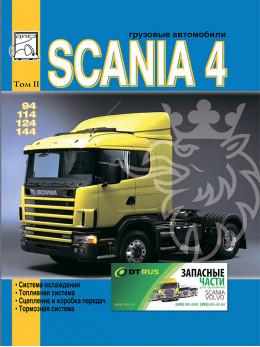 Scania 94 / 114 / 124 / 144 c двигателями 9 / 11 / 12 / 14 литра, книга по ремонту в электронном виде, том 2