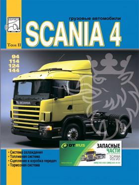 Руководство по ремонту Scania 94 / 114 / 124 / 144 c двигателями 9 / 11 / 12 / 14 литра в электронном виде, том 2